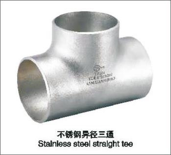 不銹鋼異徑三通 Stainless steel straignt tee