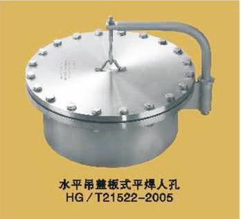 水平吊蓋蓋板式平焊人孔 HG/T21522-2005