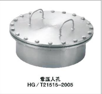 常壓人孔 HG/T21515-2005