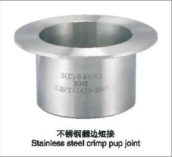不銹鋼翻邊短接 Stainless steel crimp pup joint