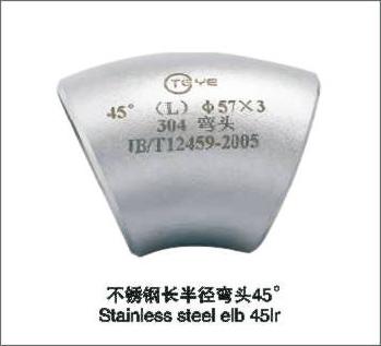 不銹鋼長半徑彎頭45° Stainless steel elb 45lr
