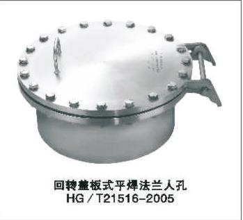 回轉蓋板式平焊法蘭人孔 HG/T21516-2005