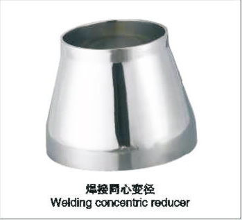 焊接同心變徑 Welding concentric reducer