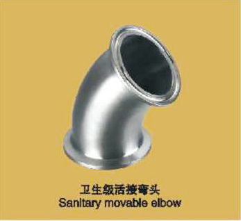 衛生級活接彎頭 Sanitary movable elbow