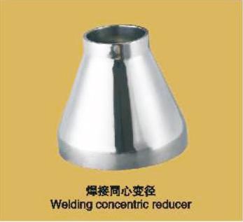 焊接同心變徑 Welding concentric reducer